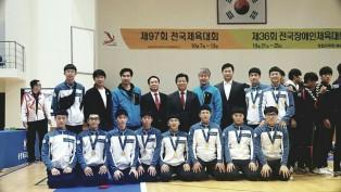 제97회 전국체육대회