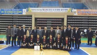 이충무공탄신기념 제53회 전국 시·도대항검도대회